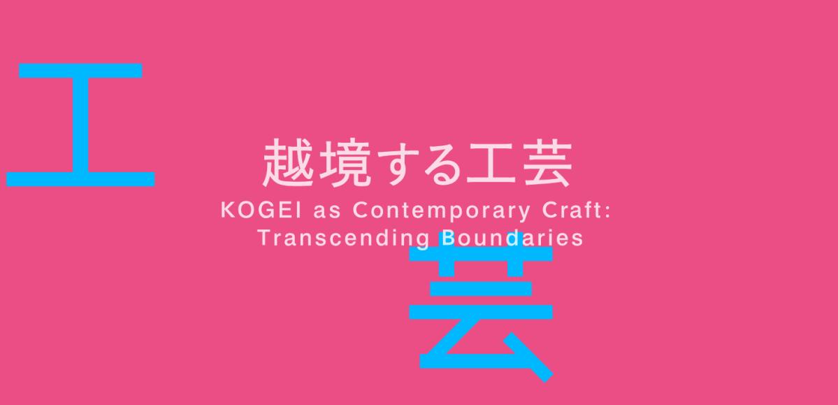 Call! – Kogei as Contemporary Craft: TranscendingBoundaries